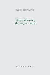 Κλαίρη Μιτσοτάκη, Μας παίρνει ο αέρας