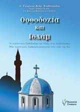 Ορθοδοξία και Ισλάμ