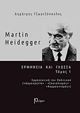 Martin Heidegger: Ερμηνεία και γλώσσα