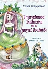 Η πριγκίπισσα Σταλαχτίτα και το μαγικό λουλούδι