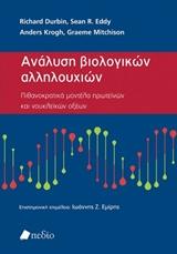 Ανάλυση βιολογικών αλληλουχιών