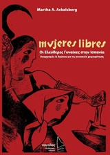 Mujeres libres, Οι ελεύθερες γυναίκες στην Ισπανία