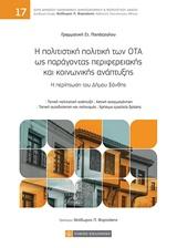 Η πολιτιστική πολιτική των ΟΤΑ ως παράγοντας περιφερειακής και κοινωνικής ανάπτυξης
