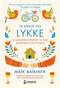To βιβλίο του Lykke