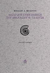 Ειγαγωγή στην ποιήση του Αθανάσιου Φ.Γαλούση