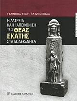 Η λατρεία και η απεικόνιση της θεάς Εκάτης στα Δωδεκάνησα