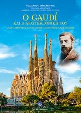 Ο Gaudi και η αρχιτεκτονική του