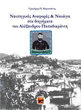 Ναυπηγικές αναφορές και ναυάγια στα διηγήματα του Αλέξανδρου Παπαδιαμάντη