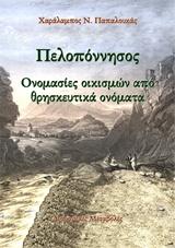 Πελοπόννησος: Ονομασίες οικισμών από θρησκευτικά ονόματα