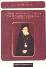 Σπουδή στο κηρυγματικό έργο του γέροντος Χαλκηδόνος Μελίτωνος Χατζή