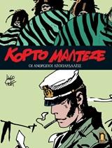 Κόρτο Μαλτέζε: Οι άνθρωποι λεοπαρδάλεις