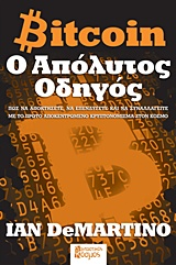Bitcoin: Ο Απόλυτος Οδηγός