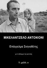 Μικελάντζελο Αντονιόνι, Επάγγελμα σκηνοθέτης
