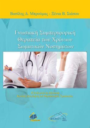 Γνωσιακή Συμπεριφορική Θεραπεία των Χρόνιων Σωματικών Νοσημάτων