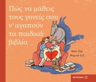 Πώς να μάθεις τους γονείς σου ν' αγαπούν τα παιδικά βιβλία