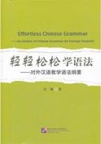 EFFORTLESS CHINESE GRAMMAR : AN OUTLINE OF CHINESE GRAMMAR FOR FOREIGN STUDENTS