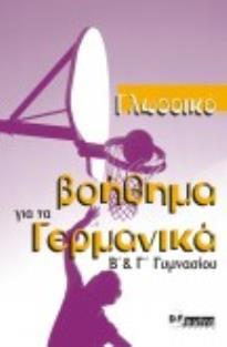 ΓΛΩΣΣIKO BOHΘHMA ΓIA TA ΓEPMANIKA KURSBUCH (B & Γ ΓYMNAΣIOY)
