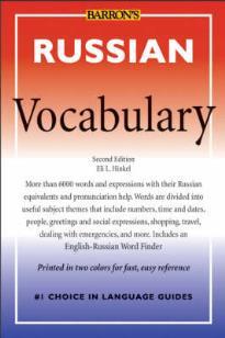BARRON'S RUSSIAN VOCABULARY 2ND ED