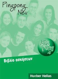 PINGPONG NEU 2 BIBΛIO AΣKHΣEΩN