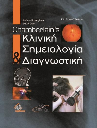 Chamberlain's Κλινική Σημειολογία και Διαγνωστική