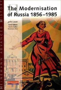 HEINEMANN ADVANCED HISTORY THE MODERNISATION OF RUSSIA 1856-1985  PB