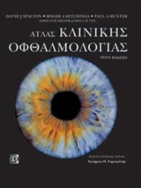 Άτλας Κλινικής Οφθαλμολογίας
