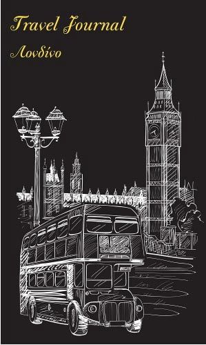 Travel Journal - Λονδίνο