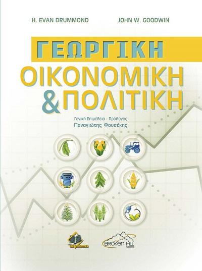 Γεωργική Οικονομική και Πολιτική