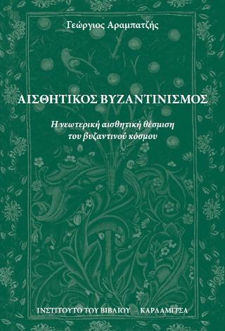 Αισθητικός Βυζαντινισμός