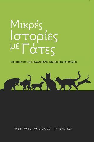 Μικρές ιστορίες με Γάτες