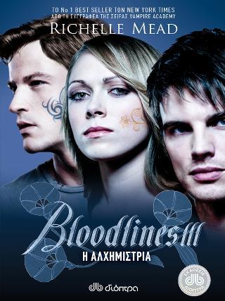 Bloodlines III - Η αλχημίστρια