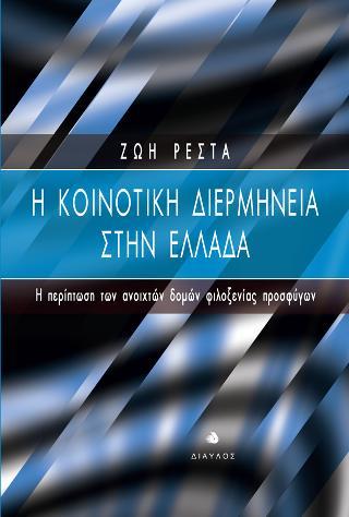 Η Κοινοτική Διερμηνεία στην Ελλάδα