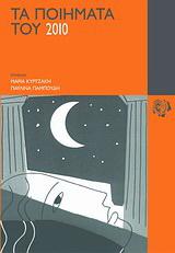 Τα ποιήματα του 2010