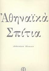 Αθηναϊκά σπίτια