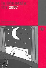Τα ποιήματα του 2007