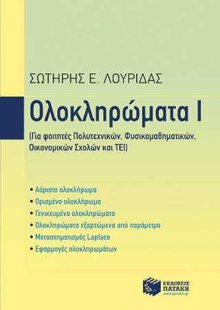 Ολοκληρώματα Ι (e-book/pdf)