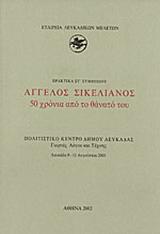 Άγγελος Σικελιανός 50 χρόνια από το θάνατό του