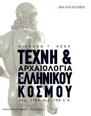 Τέχνη & αρχαιολογία του ελληνικού κόσμου