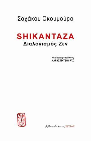 SHIKANTAZA