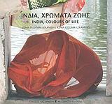 Ινδία, χρώματα ζωής