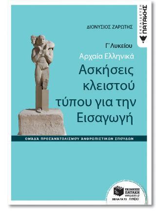 Αρχαία ελληνικά Γ΄ ΓΕΛ - ασκήσεις κλειστού τύπου για την εισαγωγή Ομάδας προσανατολισμού ανθρωπιστικών σπουδών (Φιλοσοφικός λόγος - Ερωτήσεις εισαγωγής)