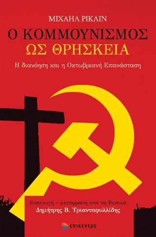 Ο κομμουνισμός ως Θρησκεία