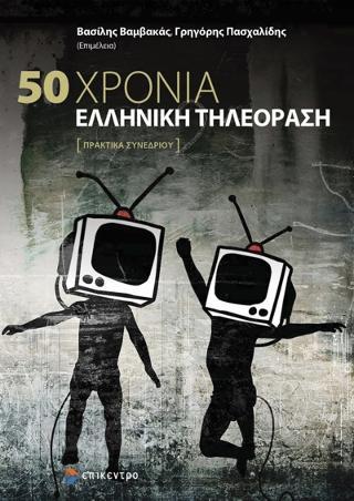 50 χρόνια ελληνική τηλεόραση