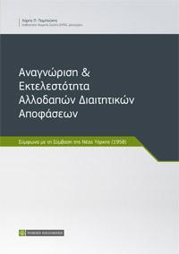 Αναγνώριση  & Εκτελεστότητα Αλλοδαπών Διαιτητικών Αποφάσεων