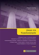 Δίκαιο της κεφαλαιαγοράς