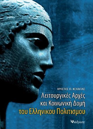 Λειτουργικές Αρχές και Κοινωνική Δομή του Ελληνικού Πολιτισμού