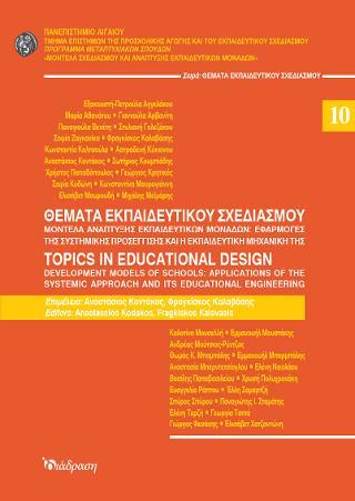 Μοντέλα Ανάπτυξης Εκπαιδευτικών Μονάδων: Εφαρμογές της Συστημικής Προσέγγισης και η Εκπαιδευτική Μηχανική της