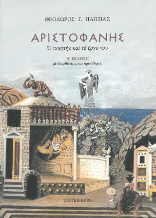 Αριστοφάνης, Ο ποιητής και το έργο του