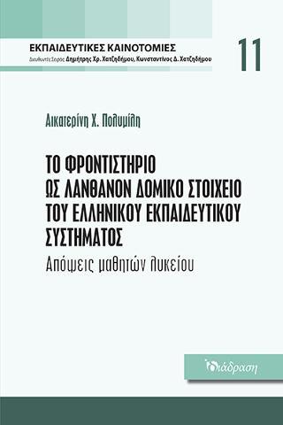 Το φροντιστήριο ως λανθάνον δομικό στοιχείο του ελληνικού εκπαιδευτικού συστήματος