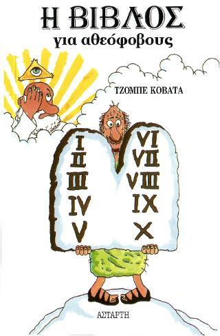 Η Βίβλος για αθεόφοβους